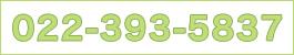 FAX番号:022-393-5837
