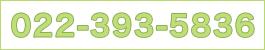 電話番号:022-393-5836